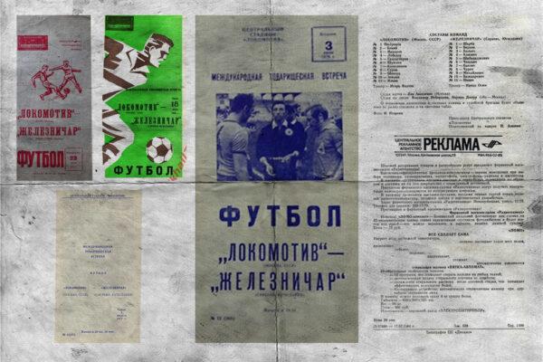 Zeljeznicar Lokomotiv Moskva